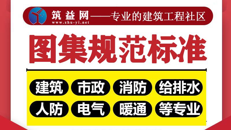 上海市建设工程工程量清单计价应用规则