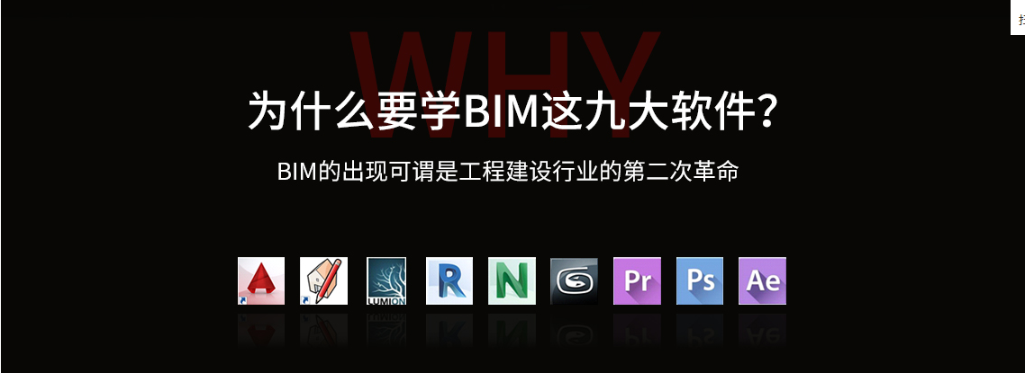 BIM项目实战多软件实操训练营课程(三维建模+BIM渲染漫游+碰撞检测+动画展示)