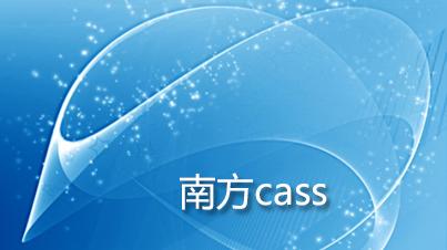 南方CASS9.0软件安装安装教程