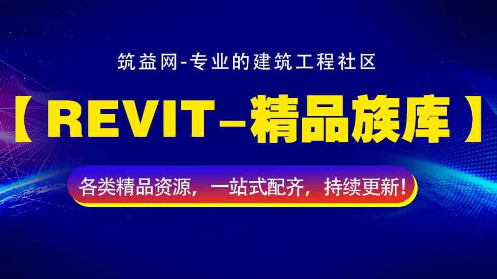 Revit-现场临建、机械地铁隧道桥梁等精品族库