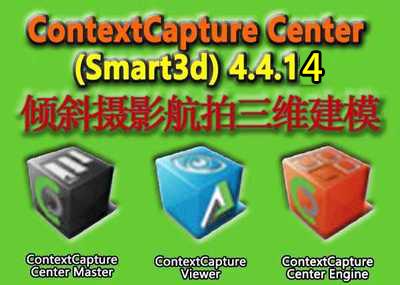ContextCapture(Smart3D)倾斜摄影实景建模软件+航拍建模教程+练习数据
