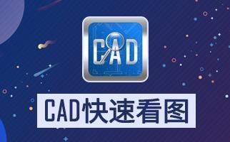 『CAD快速看图会员版』下载链接