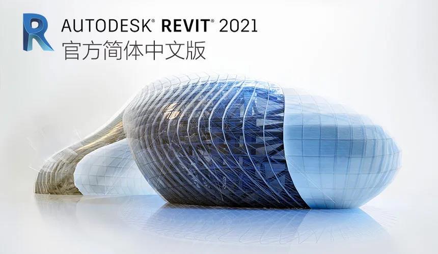 Revit2021软件安装教程