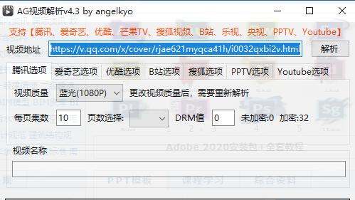 【AG视频解析】高效网页视频嗅探工具