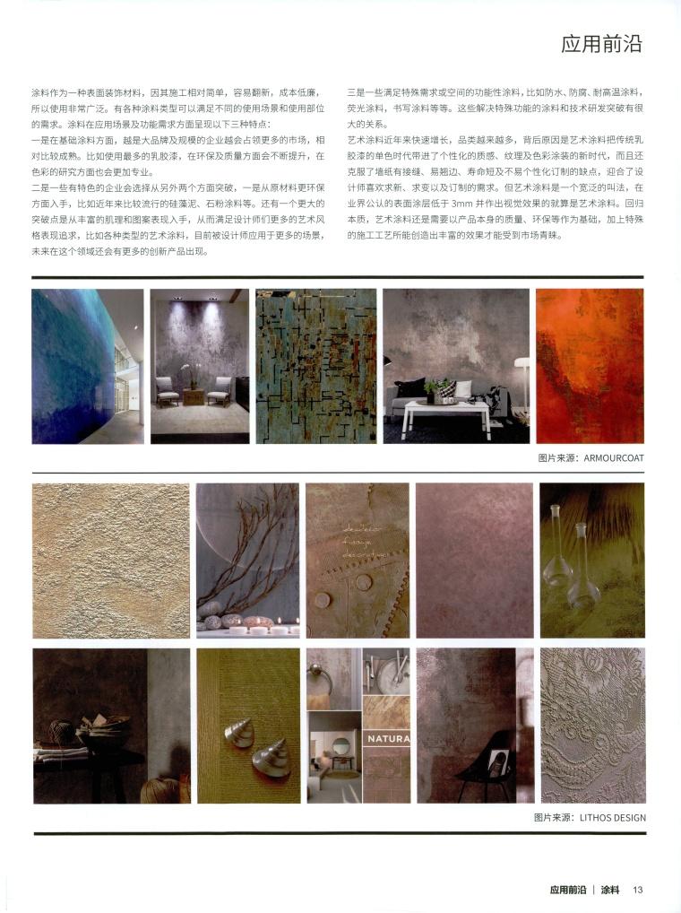 《设计师的材料清单·室内篇》丨高清PDF+288P