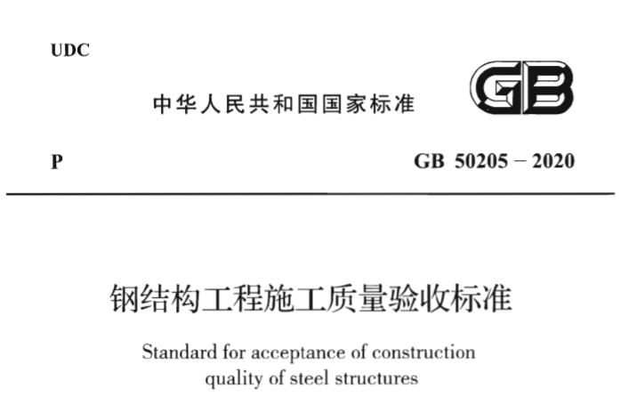 GB50205-2020 钢结构工程施工质量验收规范