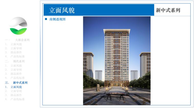 新中式系列住宅标准化立面(含CAD)