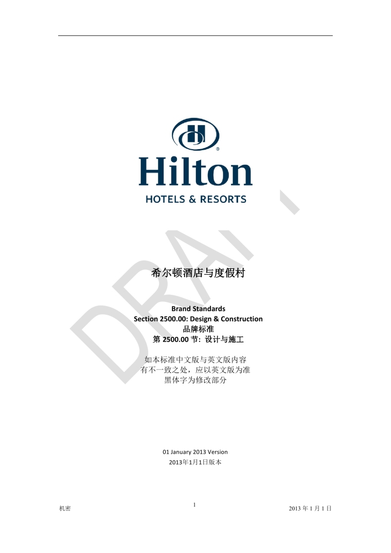 CCD-云南抚仙湖希尔顿酒店设计+施工标准丨496P