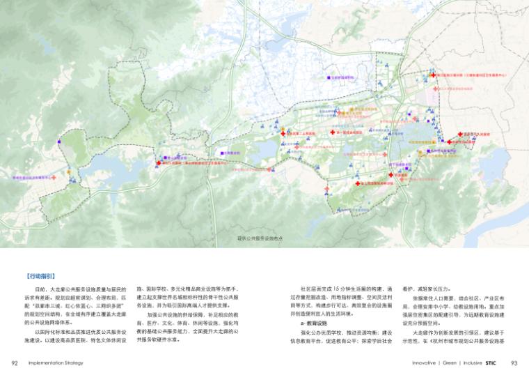 杭州城西科创大走廊规划说明书2017(一等奖)