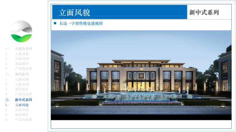 新中式系列售楼处立面标准化(含CAD)