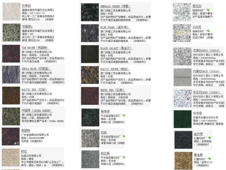 园林常用铺装材料(PDF共19页)