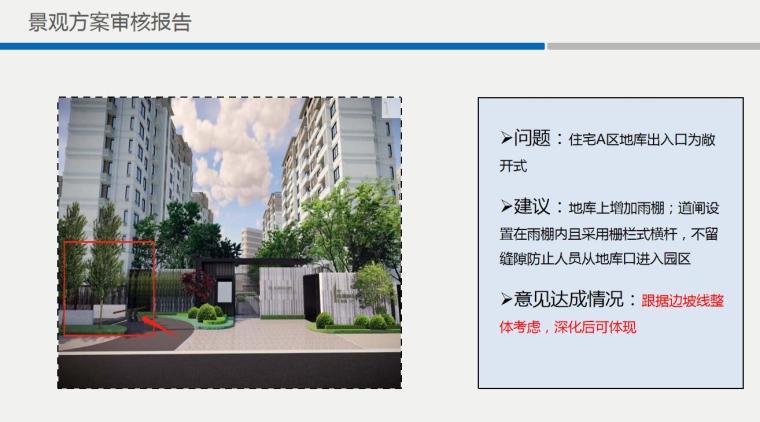衢州知名企业景观方案审核报告
