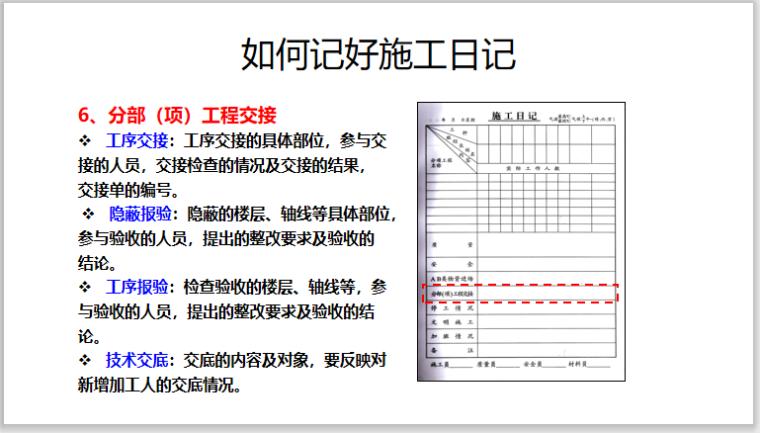 工程施工日记填写细则(28页)