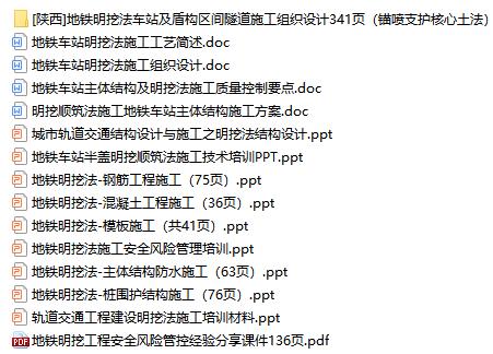 15篇地铁车站明挖法施工技术资料合集