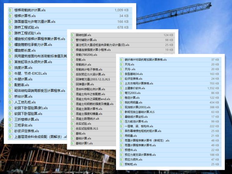 253个建筑工程Excel计算工具
