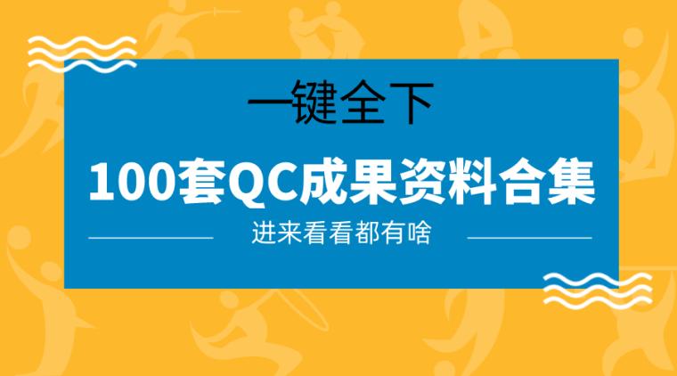 QC成果报告资料100套合集[一键下载]
