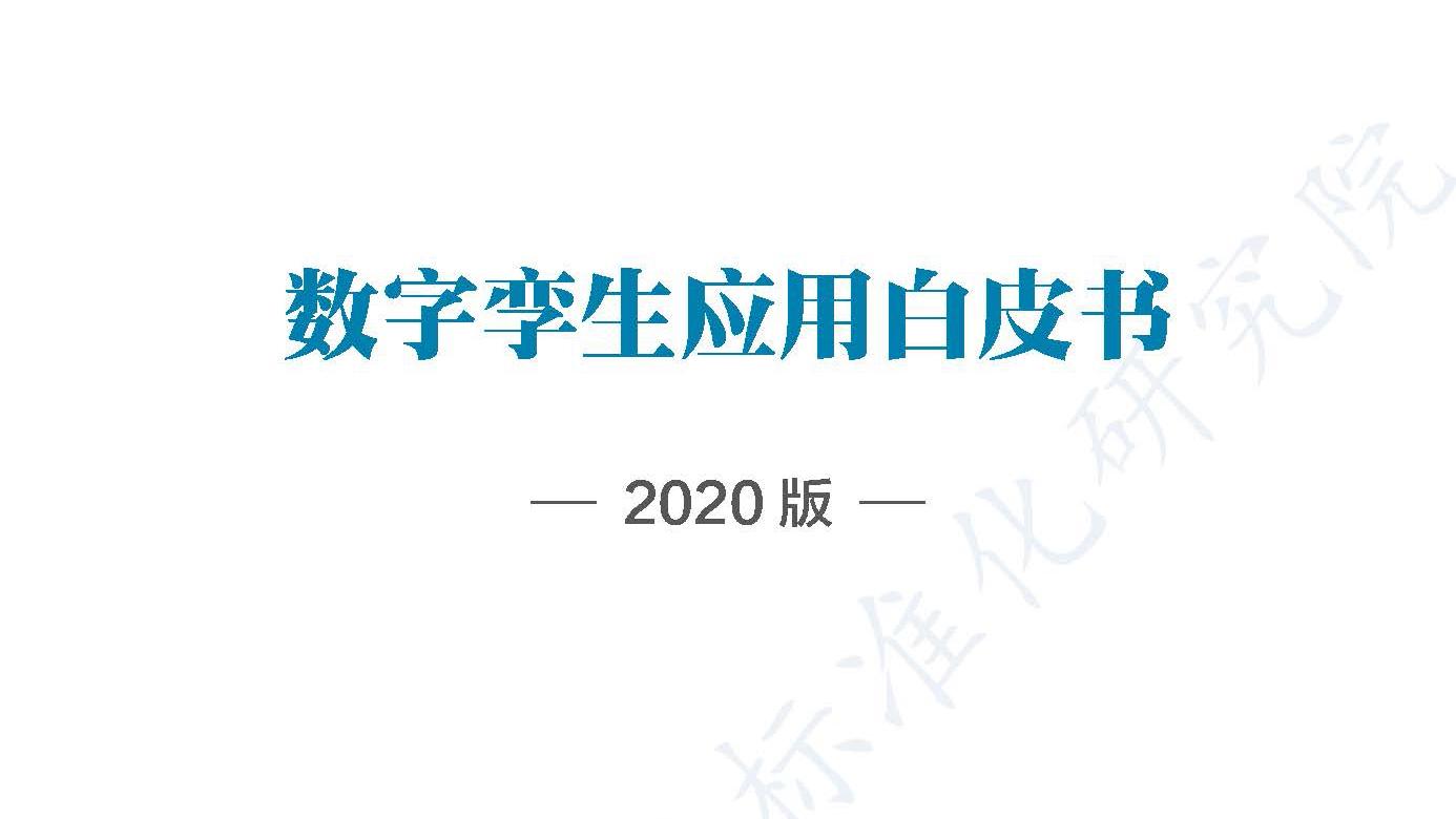 数字孪生应用白皮书-2020版