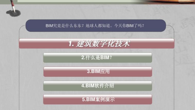 建筑工程项目管理信息化BIM应用培训讲义