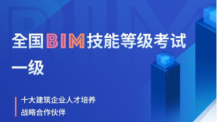BIM考试丨全国BIM等级考试一级特训营