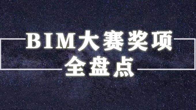 国内BIM大赛奖项盘点,申报精华都在这里!