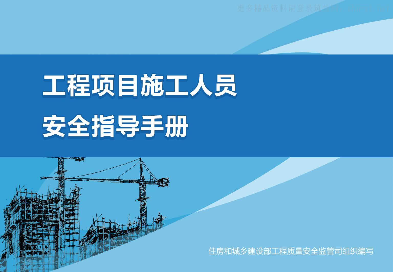 住建部发布漫画版《工程项目施工人员安全指导手册》,附PDF完整资料下载!